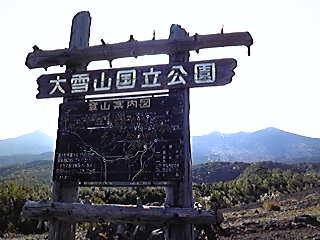 白金〜十勝〜富良野〜(旭川経由)〜三国峠〜然別湖