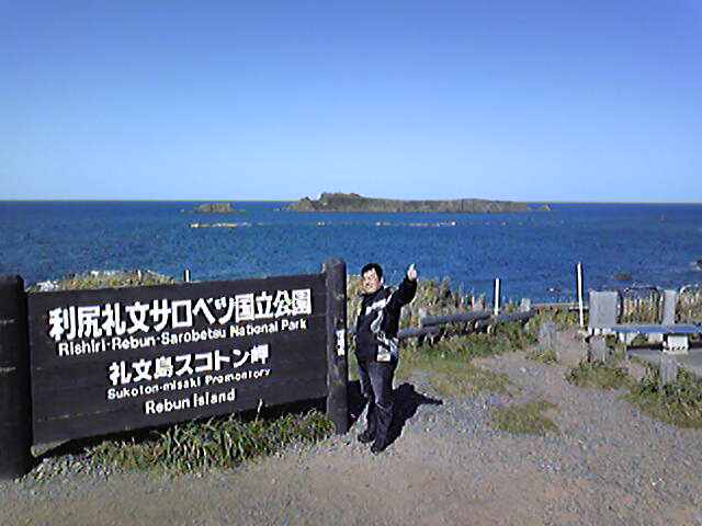 利尻島〜礼文島