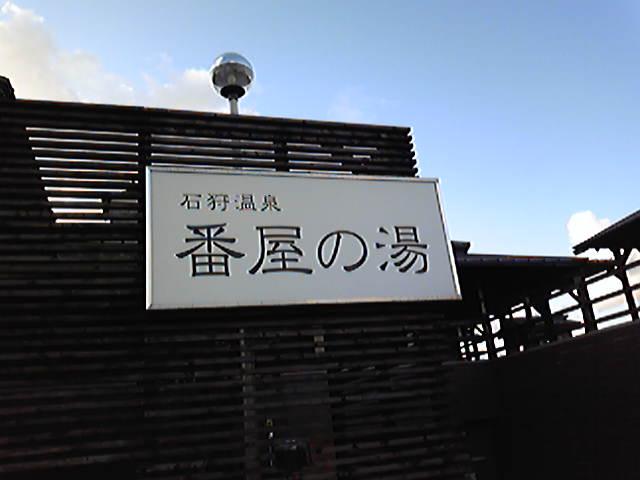 礼文島〜石狩