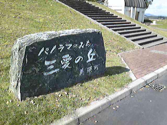十勝岳〜吹上の湯〜美瑛駅〜三愛の丘〜新栄の丘〜旭川《終了》
