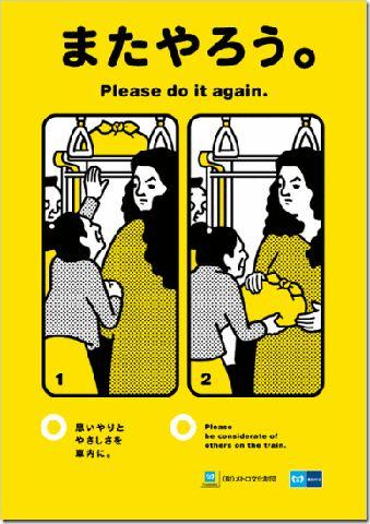 地下鉄 モラル啓蒙ポスター『またやろう。』に…