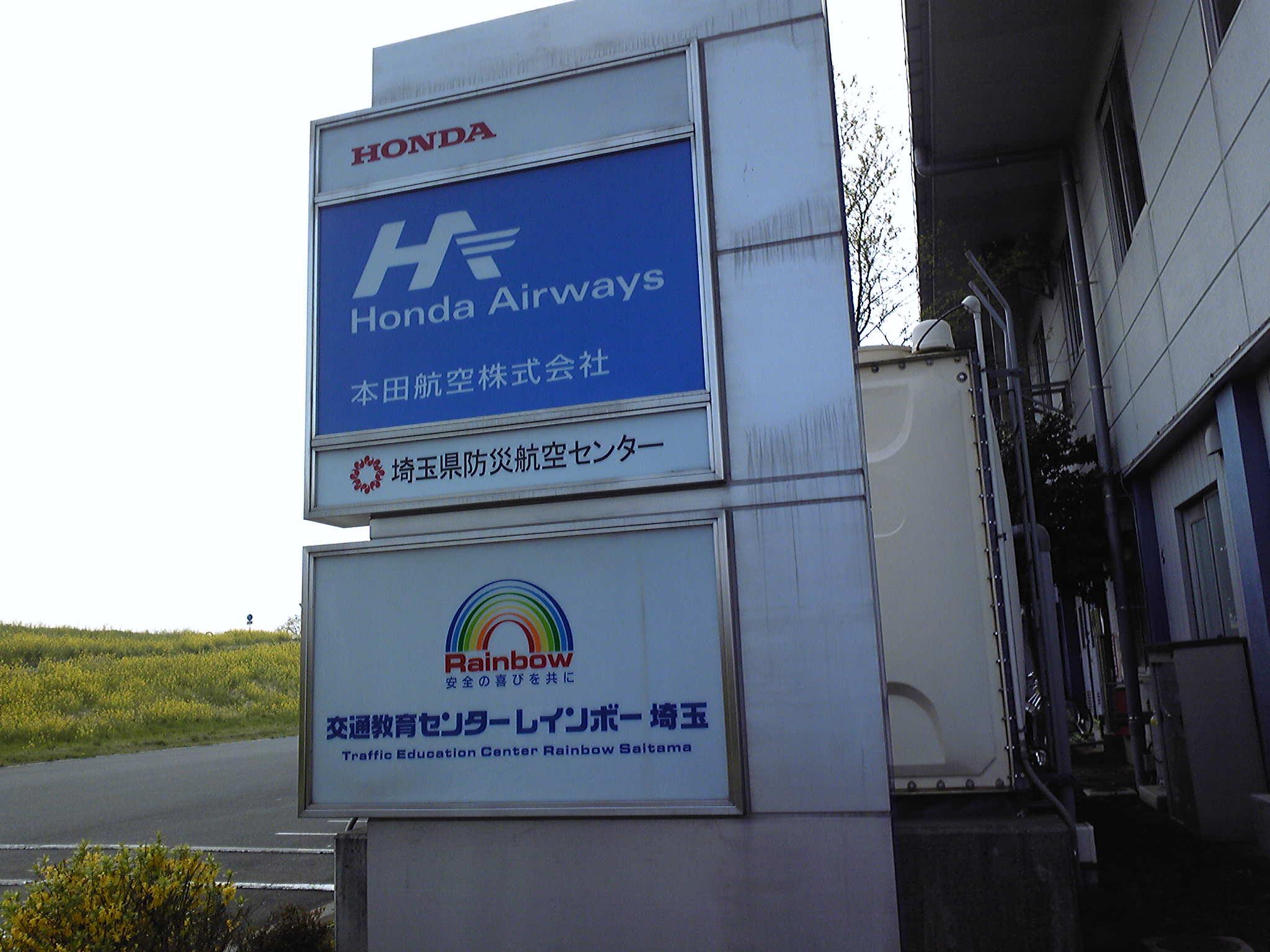 HMS 埼玉