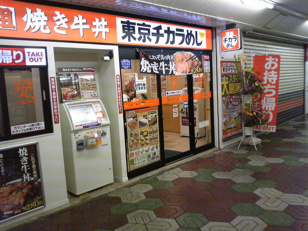 おっ!? 新店舗発見! 「東京チカラめし」