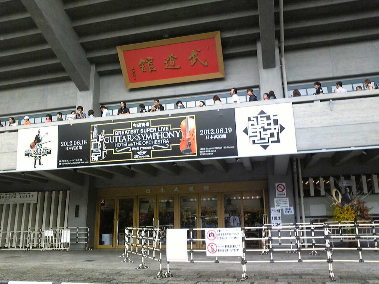 布袋寅泰コンサートin武道館『GUITAR × SYMPHONY』