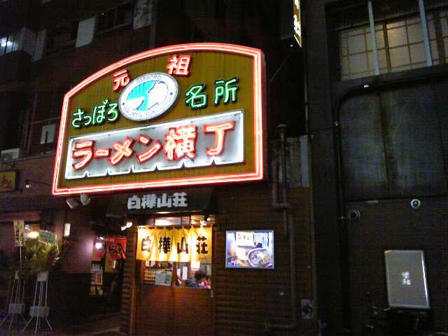 札幌ラーメン 味噌ラーメン専門店「にとりのけやき」
