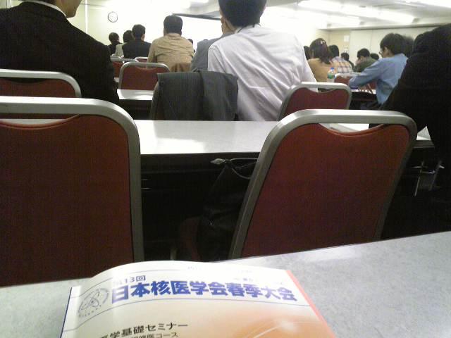 日本核医学会春季大会に参加してます