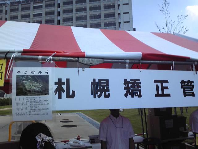 第二回東京拘置所矯正展に行ってきた