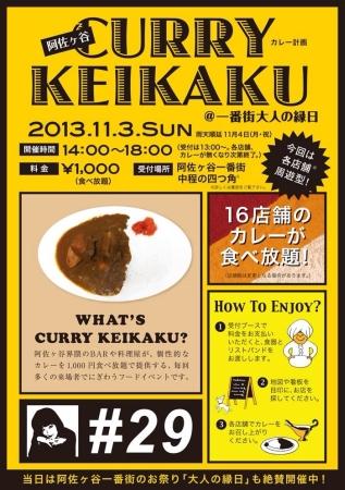 Currykeikaku