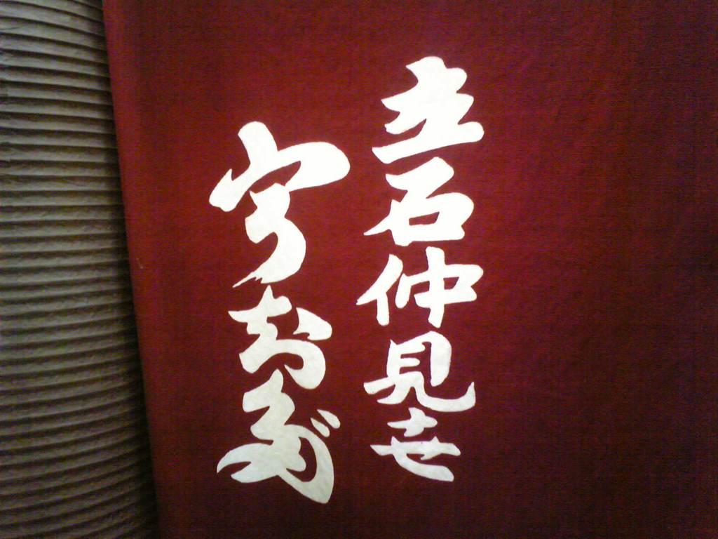 京成立石一人千ベロ会